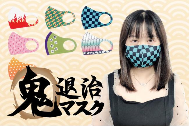 鬼退治 和柄マスク」登場!洗って使えて、鼻や口に張り付かなく ...