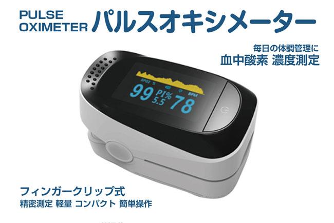 の 血液 測定 濃度 器 酸素 中 健康管理の基本である血中酸素濃度計