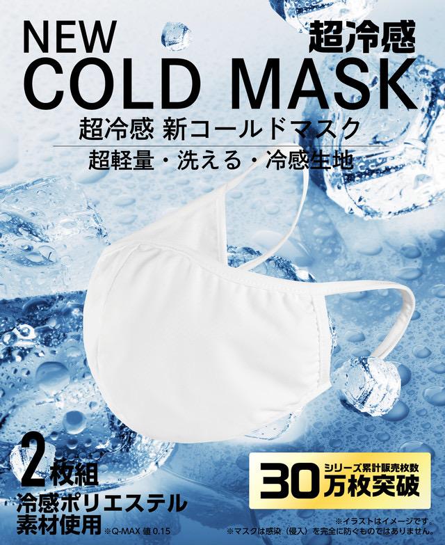 マスク 超 mask 立体 cold コールド