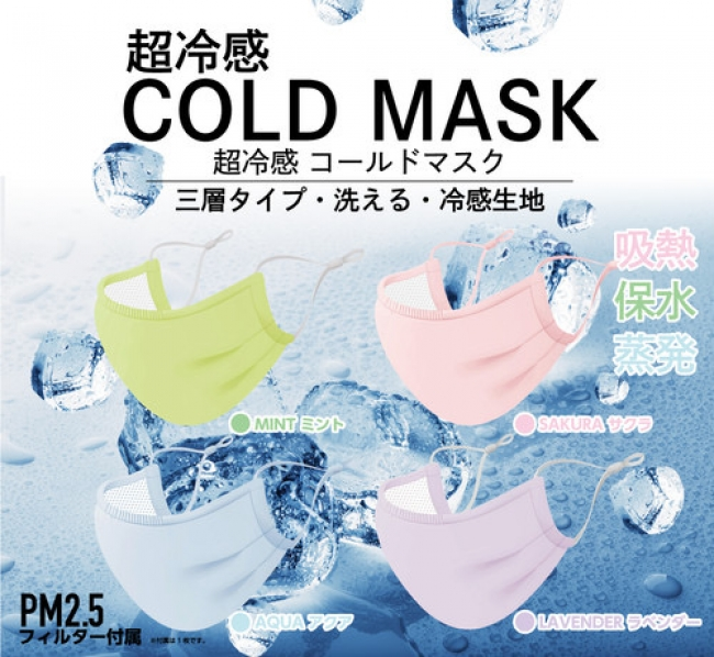 COLD MASK
