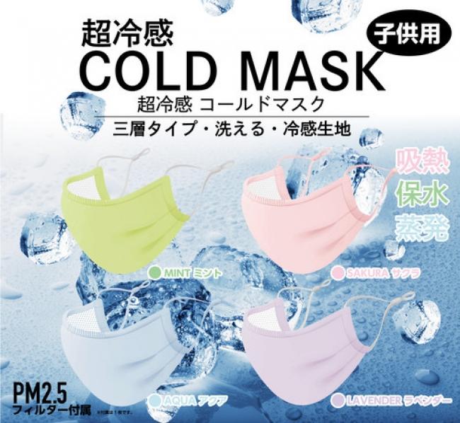 COLD MASK子供用