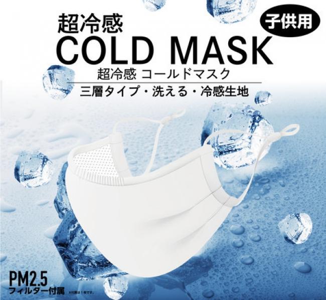 COLD MASK 子供用