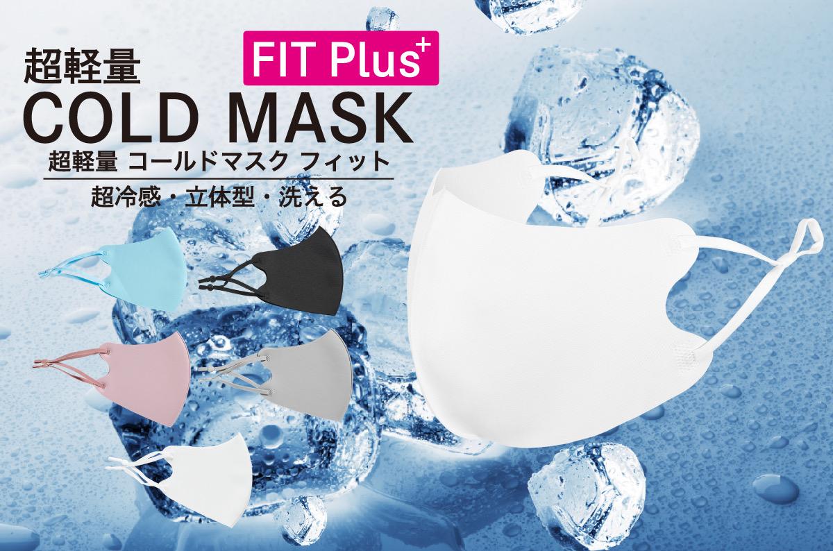 Cold 超 mask 立体