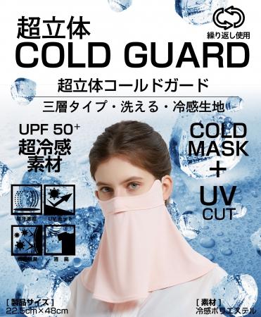 マスク cold コールド 超 mask 立体