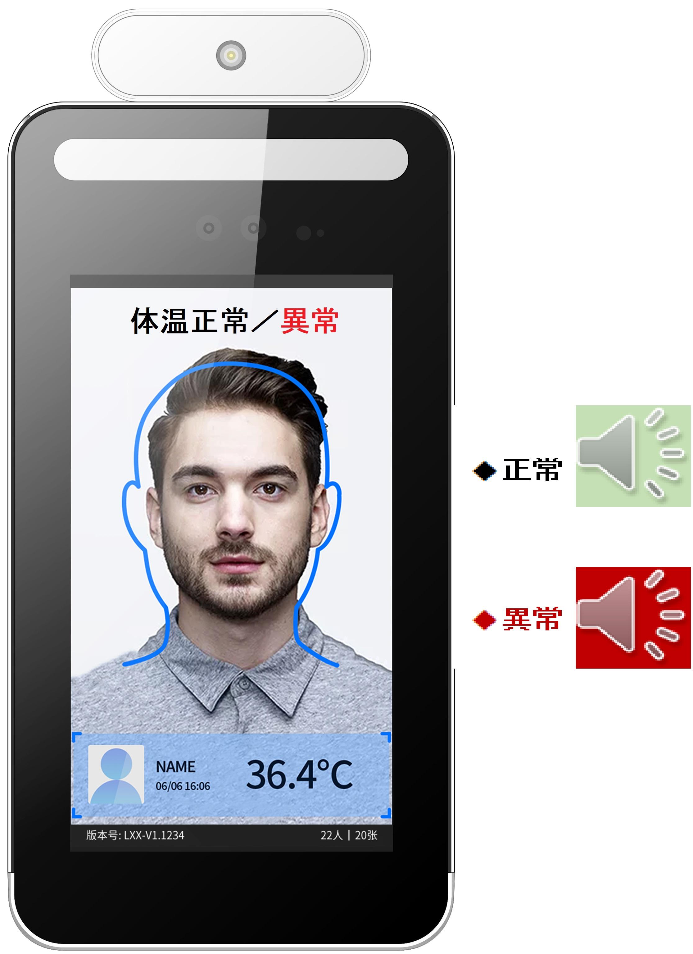 施設入口対策に最適な非接触式セルフ検温端末