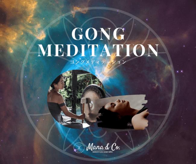 Gong Meditation(ゴングメディテーション)