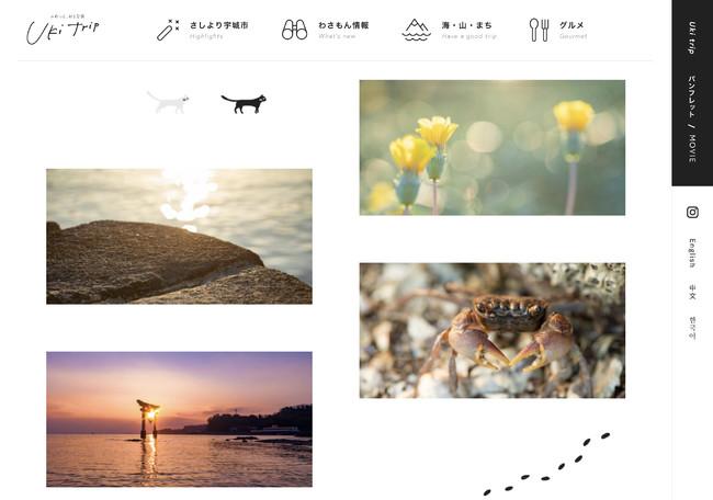 観光サイト「Uki trip」