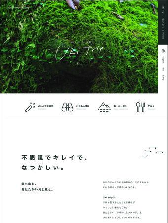 観光サイト「Uki trip」TOP