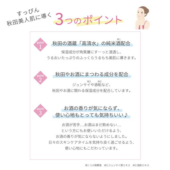 すっぴん秋田美人肌に導く3つのポイント