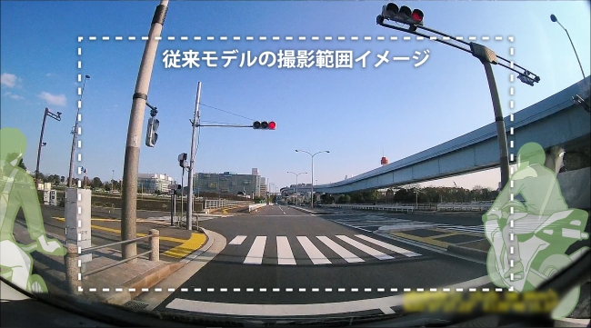カロッツェリア ドライブレコーダー 広範囲で録画できる対角視野角を確保(イメージ)