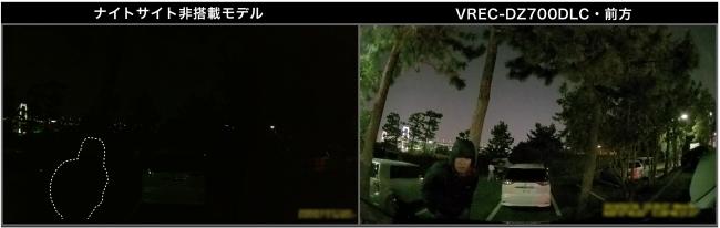 カロッツェリア ドライブレコーダー夜間の走行、駐車監視時でも好感度・高画質に録画できる「ナイトサイト」搭載