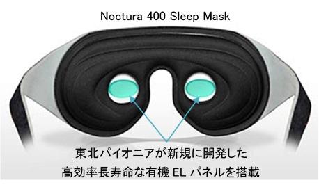 「Noctura400」Sleep Maskに採用された東北パイオニアの有機ELパネル