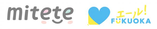 【エール!FUKUOKA】株式会社miteteより、福岡市内252園の認可外保育園へ消毒液を寄贈
