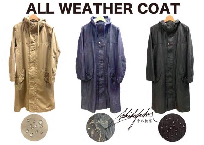 青木被服が新開発した3色展開 超撥水オールウェザーコート