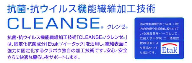 内側素材にはCLENSE加工が施された綿素材を使用しています。