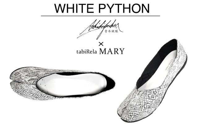 ホワイトパイソン