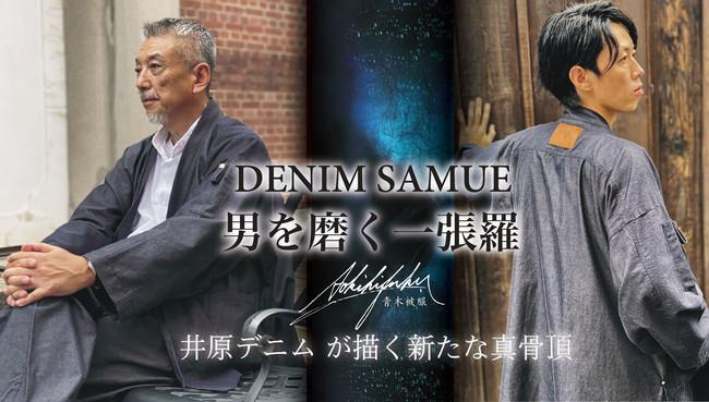 青木被服が発売した DENIM SAMUE [男を磨く一張羅]