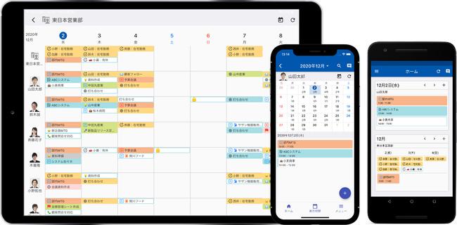 デスクネッツ ネオ スケジュールアプリ