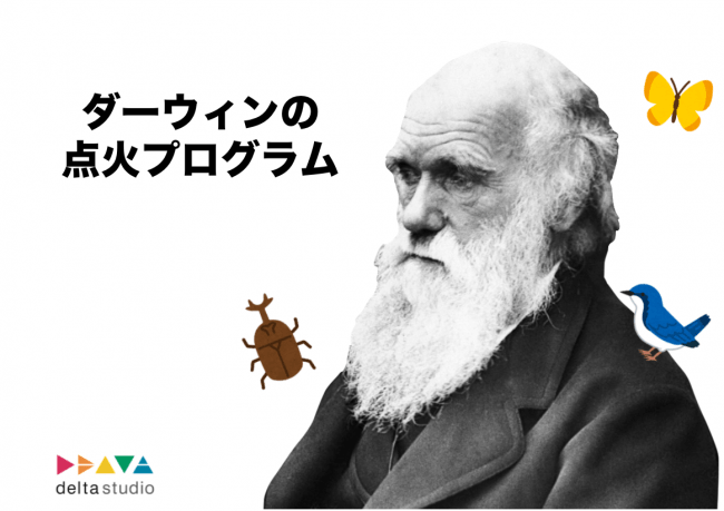 ダーウィンの点火プログラム