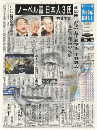 《新聞と自画像 2008.10.8 毎日新聞》2008 鉛筆・色鉛筆・水性ペン・墨・水彩/紙