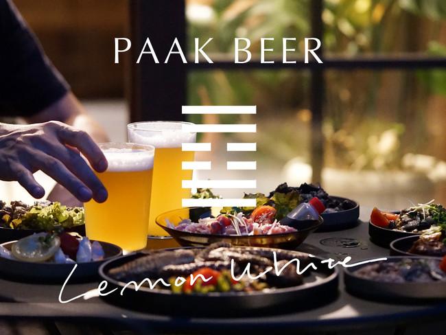 クラフトビールのサーバーとおつまみがお部屋に用意された宿泊プラン「PAAK BEER Lemon White」