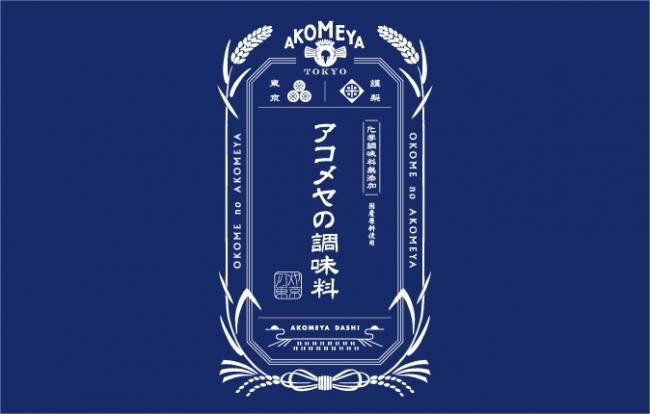 「アコメヤの調味料」ロゴ