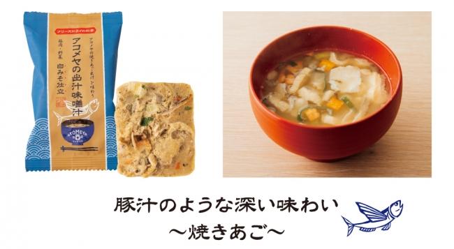 アコメヤの出汁味噌汁 豚肉・野菜 白みそ仕立 ¥220(1個) ¥850(4個入り)