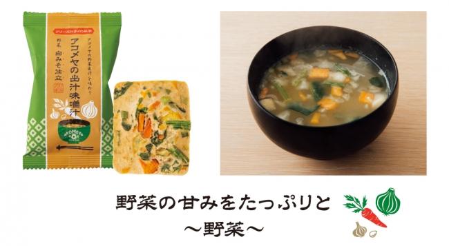 アコメヤの出汁味噌汁 野菜 白みそ仕立 ¥220(1個) ¥850(4個入り)
