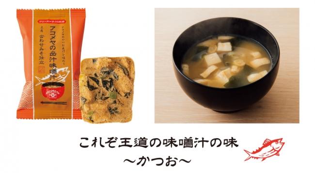 アコメヤの出汁味噌汁 豆腐 合わせみそ仕立 ¥220(1個) ¥850(4個入り)