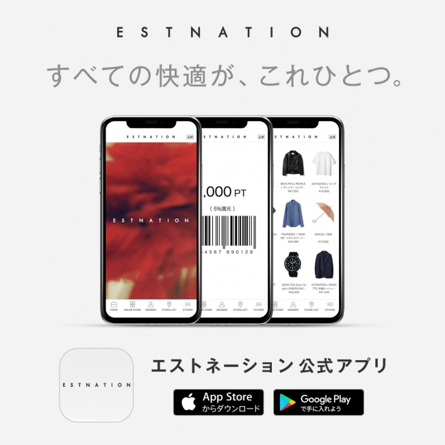 エストネーション公式アプリ