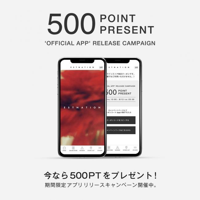 """""""500 POINT""""プレゼントキャンペーン"""