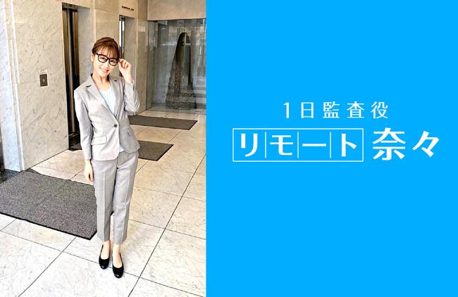 『1日監査役・リモート奈々』イメージ画像