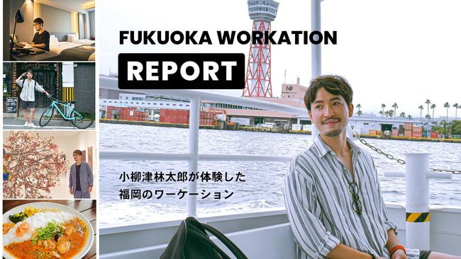 W@F(ワフ)- 体験レポート