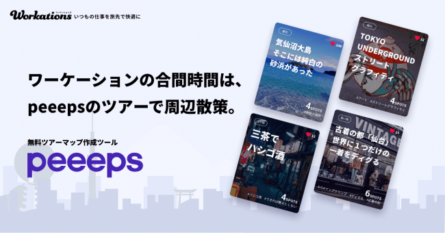 peeeps(ピープス)