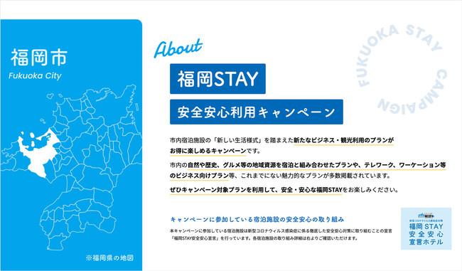福岡STAY 安全安心キャンペーン