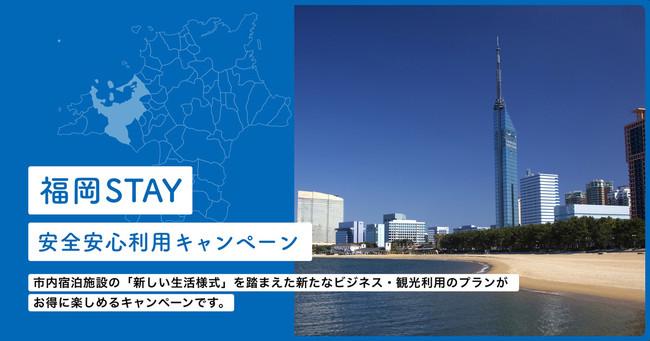 福岡STAY 安全安心利用キャンペーン