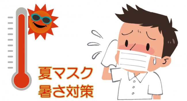 症 マスク 熱中 予防