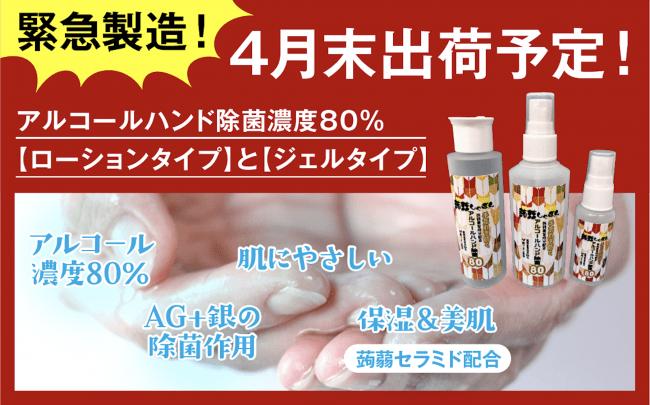 アルコール除菌ハンドケア 濃度80%