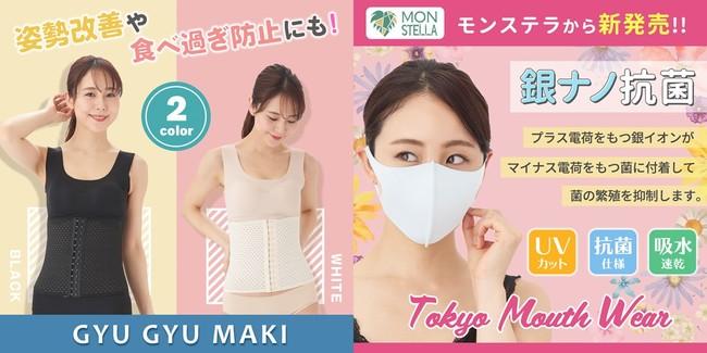 (左)ギュギュマキ(右)東京マウスウェア