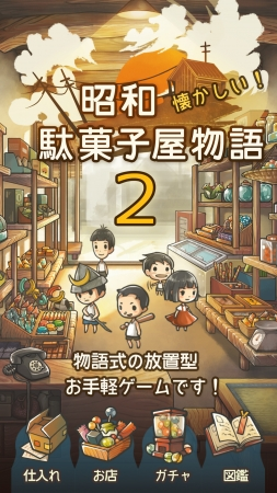 懐かしくてニヤリ、ときどきホロリ。「昭和」をスマホゲームで追体験「昭和駄菓子屋物語2」