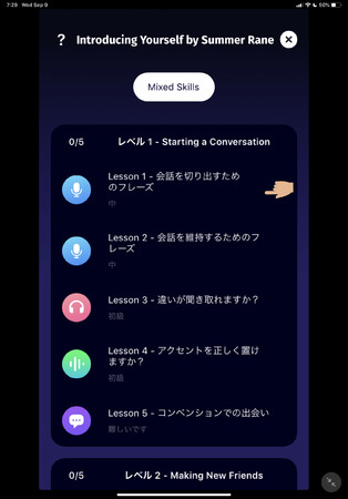 日本の英語学習者向けの多彩なレッスン内容