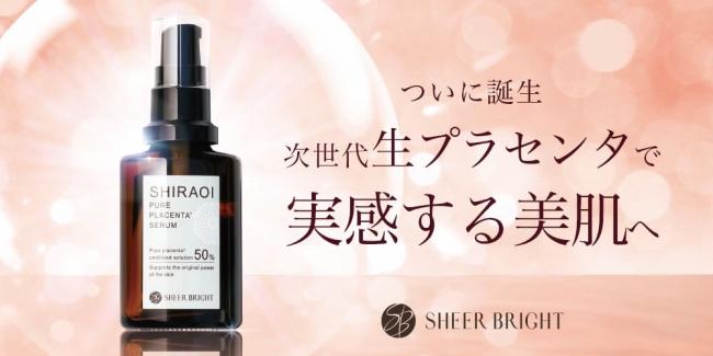 スキンケアブランド SHEER BRIGHT(シアーブライト)第一弾として発売するシラオイ生プラセンタ美容液