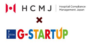 HCMJがアクセラレータープログラムG-STARTUPに参加