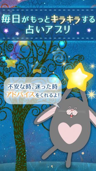 星を集めて無料で楽しめる新感覚占いアプリ『ステラチャーム』をiOS向けに提供開始