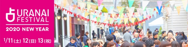 6_占いフェス 2020 NEW YEAR