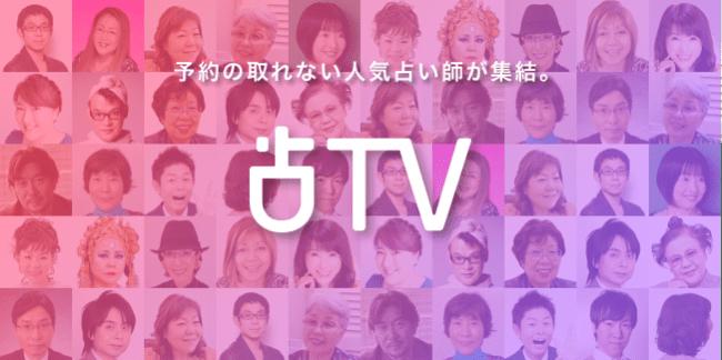 占い テレビ