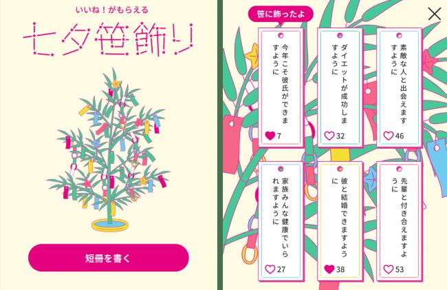 いいね!がもらえる七夕笹飾り_占いフェス