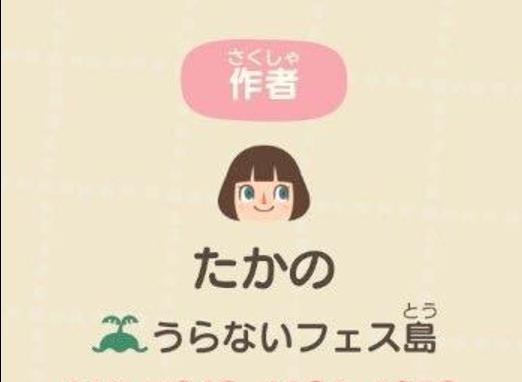 うらないフェス島 作者