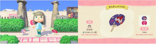 うらないフェス島_ラッキーアイテム