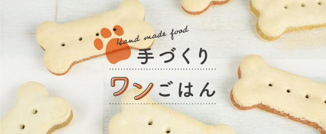 スコーン専門店『Ahhn Bakers』協力で愛犬に食べさせたいレシピを紹介。
